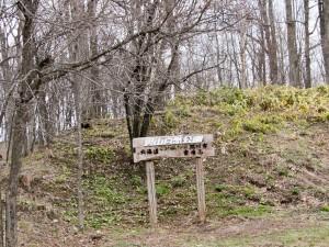 北海道旭川市 男山自然公園の入口