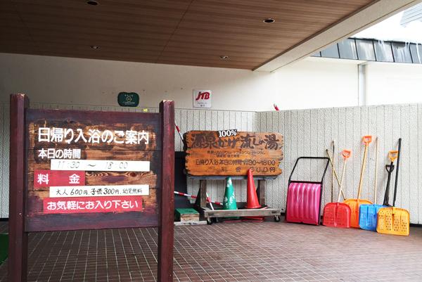 グランドホテル大雪の玄関と日帰り入浴の看板