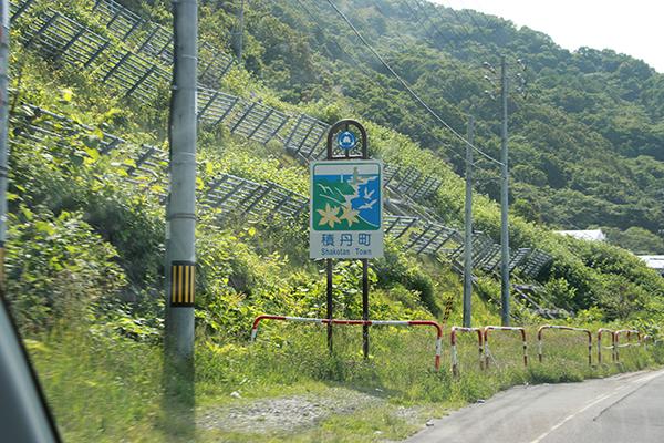 積丹町のカントリーサイン