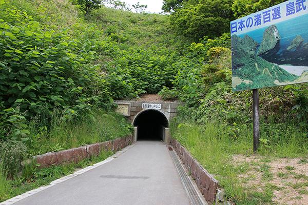 島武意海岸(しまむいかいがん)トンネル