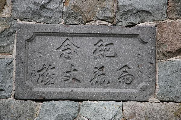 島武意海岸の石垣の石版