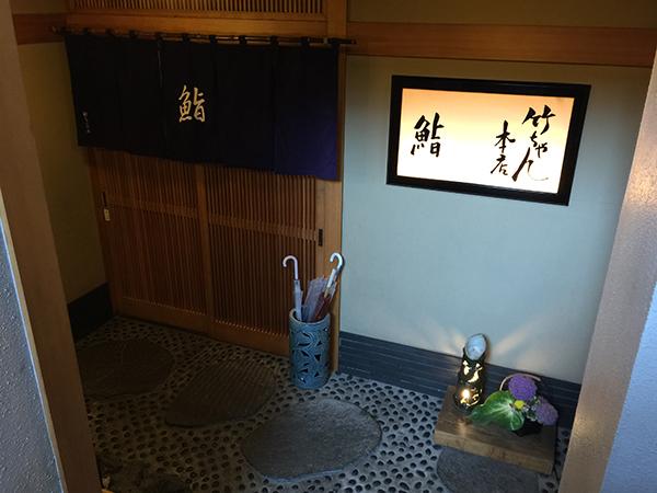竹ちゃん鮨本店の玄関