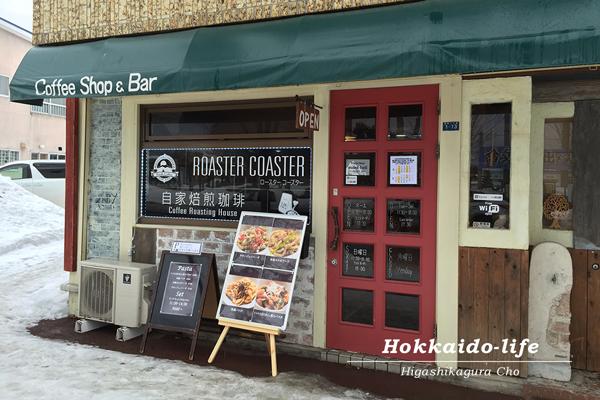 東川町のカフェ「ロースターコースター」の外観(冬)