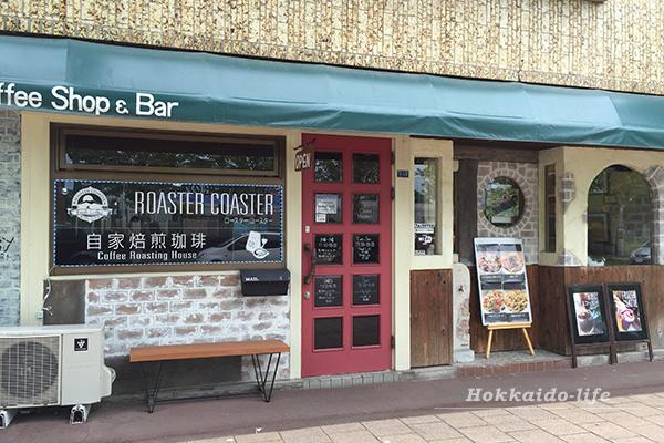 東川町のカフェ「ロースターコースター」の外観(夏)
