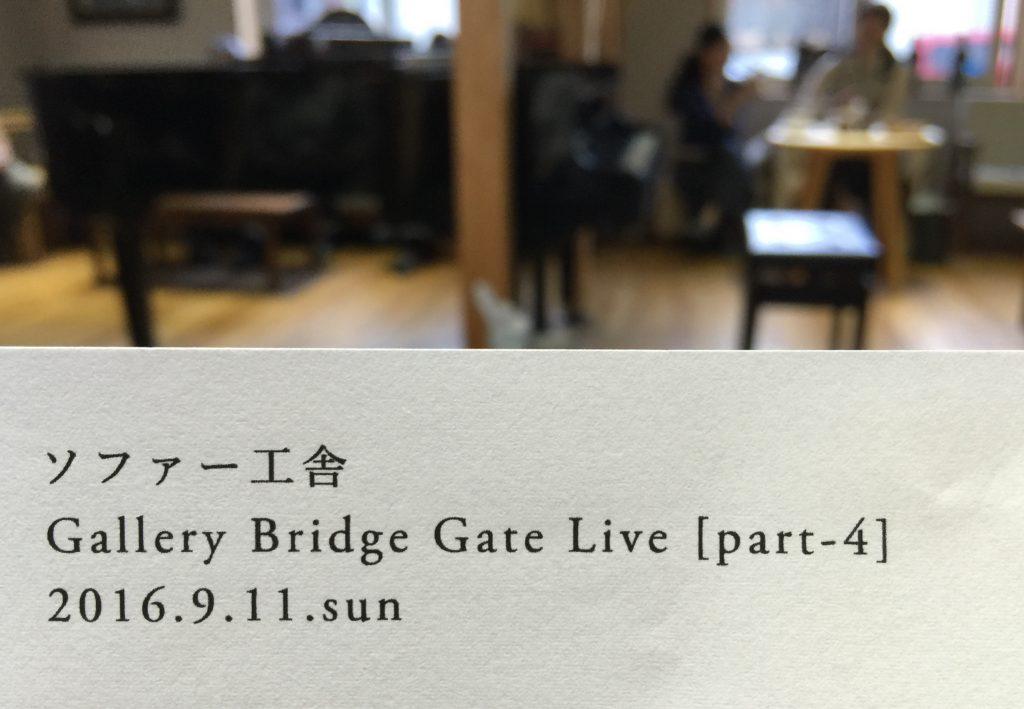 Gallery Bridge Gate Liveの会場の雰囲気