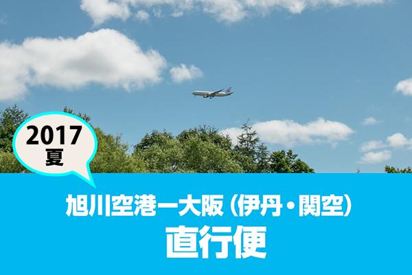 旭川空港ー大阪(伊丹、関空)直行便イメージ