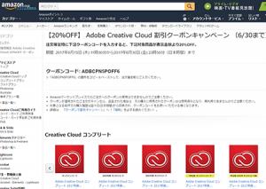 mazonのAdobe creative cloud 20%オフキャンペーンページのキャプチャ画像