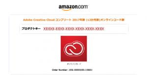 AmazonのAdobe creative cloud のオンラインコード