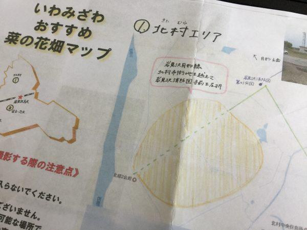 岩見沢観光協会作成の菜の花畑マップ(2017年)