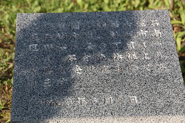 忠和公園(旭川市内)の日本庭園の石板
