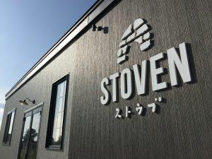 STOVEN(ストウブ)ー美唄市の美味しいパン屋さん