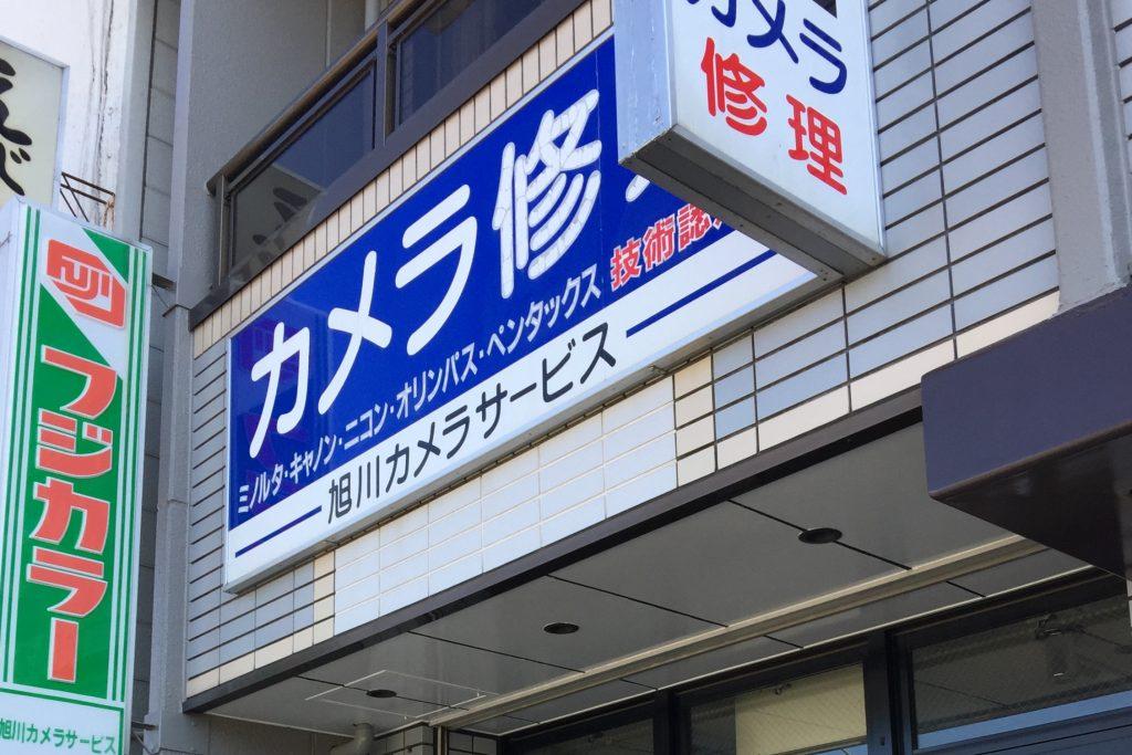 旭川カメラサービス