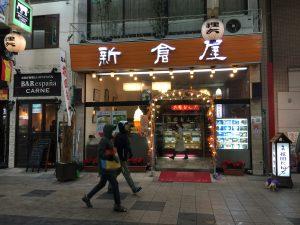狸小路の新倉屋で喫茶(札幌市)