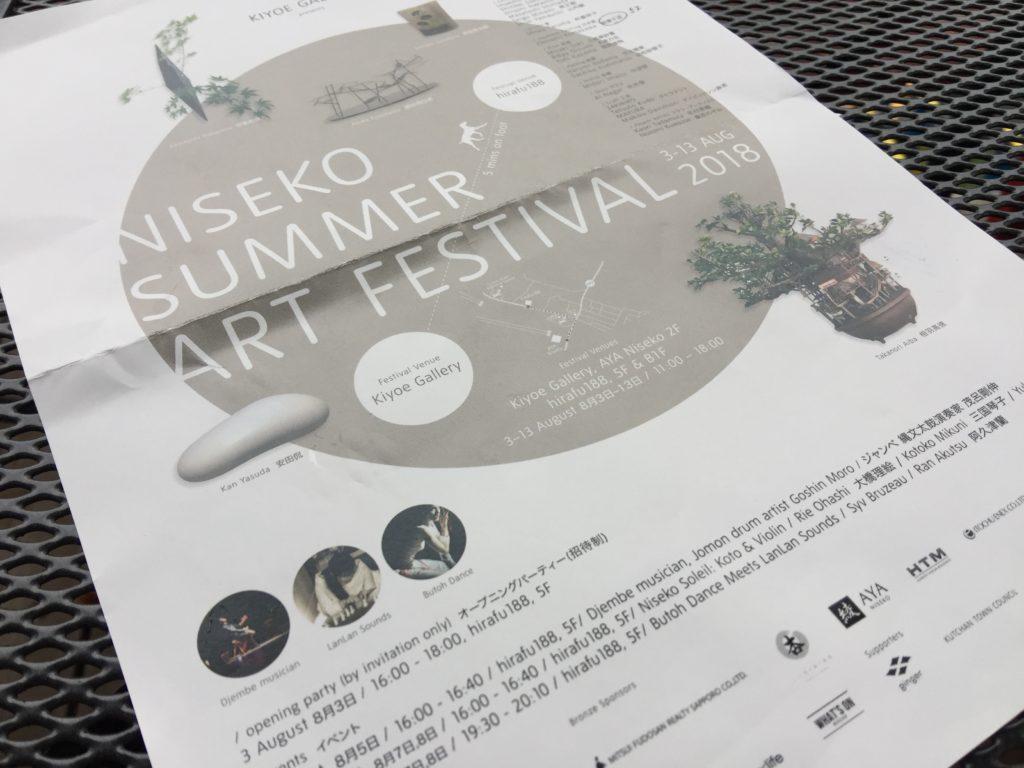 ニセコアートフェスティバル2018