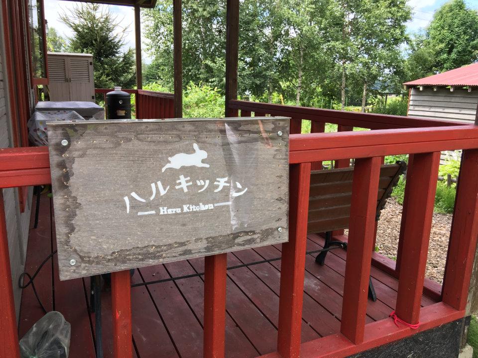 東川町「ハルキッチン」で鶏の燻製をカブリ!