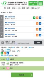 2018年9月1日のJR北海道 岩見沢ー旭川間 普通列車時刻表1