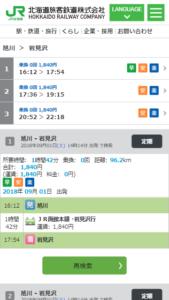 2018年9月1日のJR北海道 岩見沢ー旭川間 普通列車時刻表2