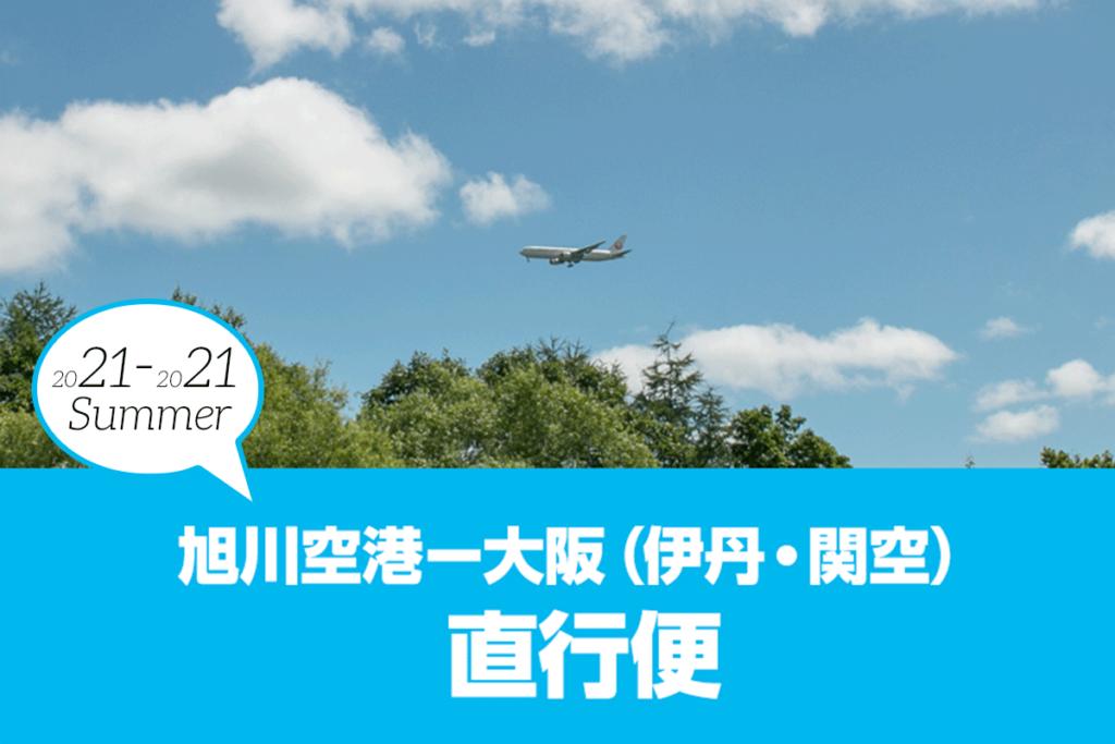 2021年夏の旭川空港-大阪(伊丹空港・関西空港)直行便